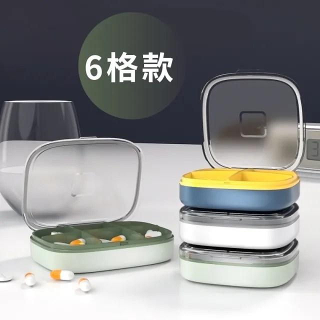 【藥品收納】簡約風便攜式迷你收納6格收納盒(藥品存放 外出攜帶 密封保存)