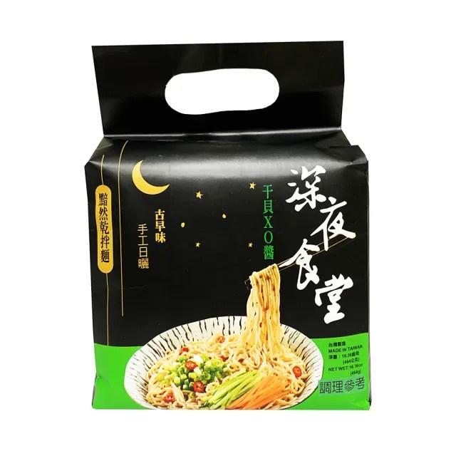 【耆盛】深夜食堂干貝XO醬乾拌麵(464g)