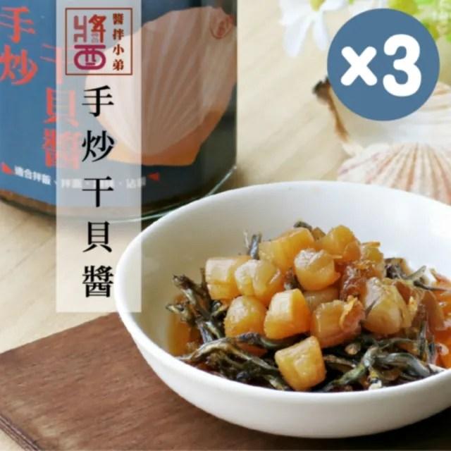 【左邊口袋】純手炒干貝海鮮醬3罐(245g/罐)