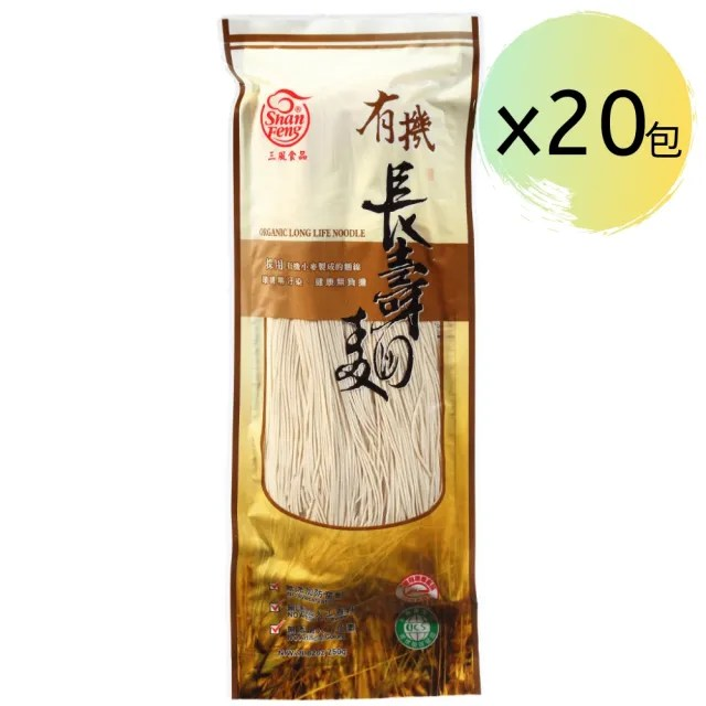 【三風麵館】有機長壽麵線/整箱20包(有機麵線)