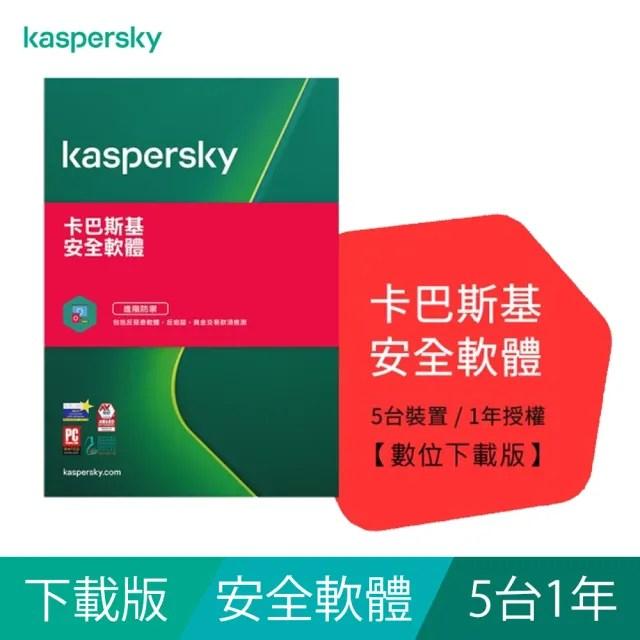 【Kaspersky 卡巴斯基】下載版◆安全軟體 5台1年 windows/mac/android/ios(KIS-MD 5D1Y/D)