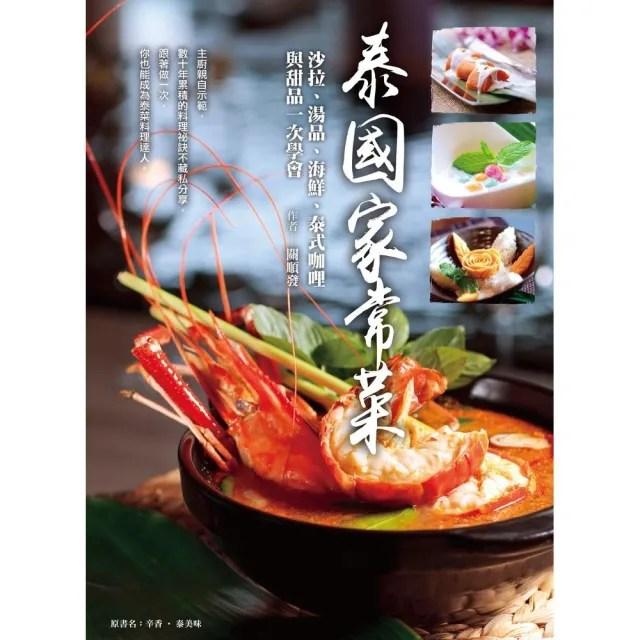 泰國家常菜-沙拉、湯品、海鮮、泰式咖哩與甜品一次學會