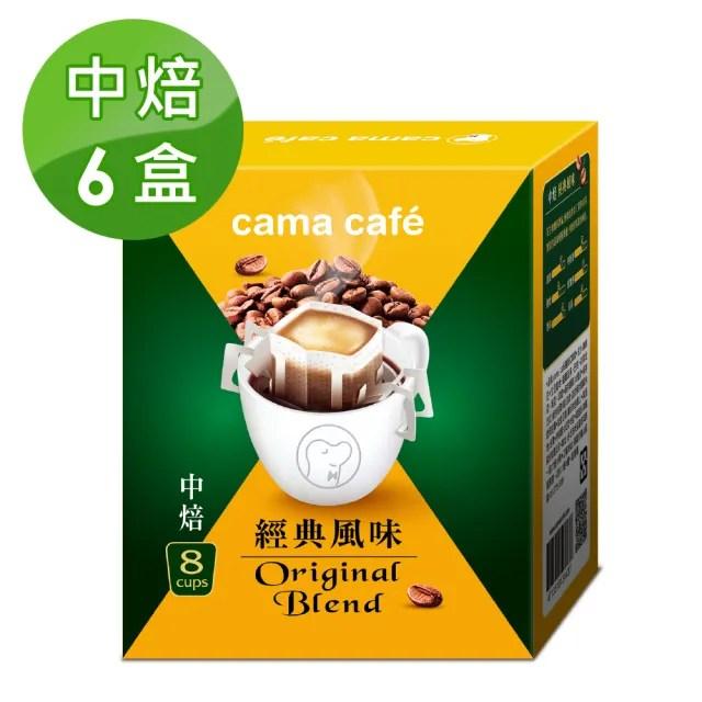 【cama cafe】尋豆師精選濾掛式咖啡-中焙經典風味x6盒組(8gx8包/盒)