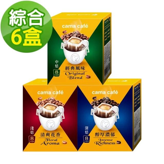 【cama cafe】尋豆師精選濾掛式咖啡-綜合風味6盒組(8gx8包/盒)