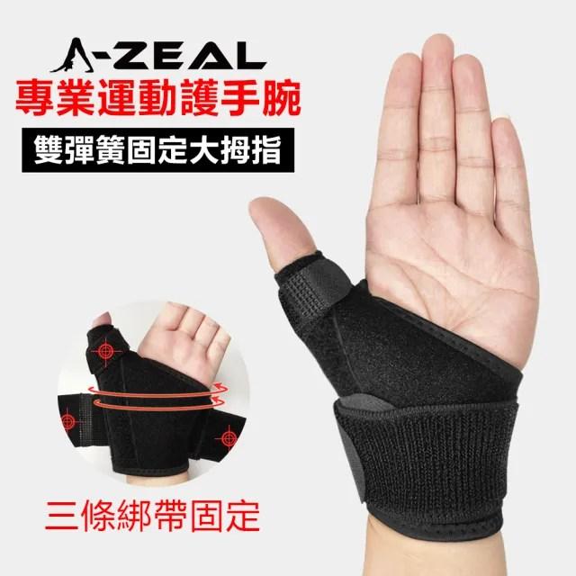【A-ZEAL】專業運動固定拇指護手腕(雙彈簧固定三向加壓SPS5046-1入-快速到貨)