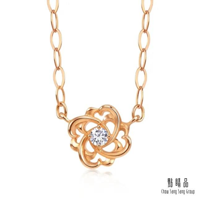 【點睛品】璀璨小花 18K玫瑰金鑽石項鍊