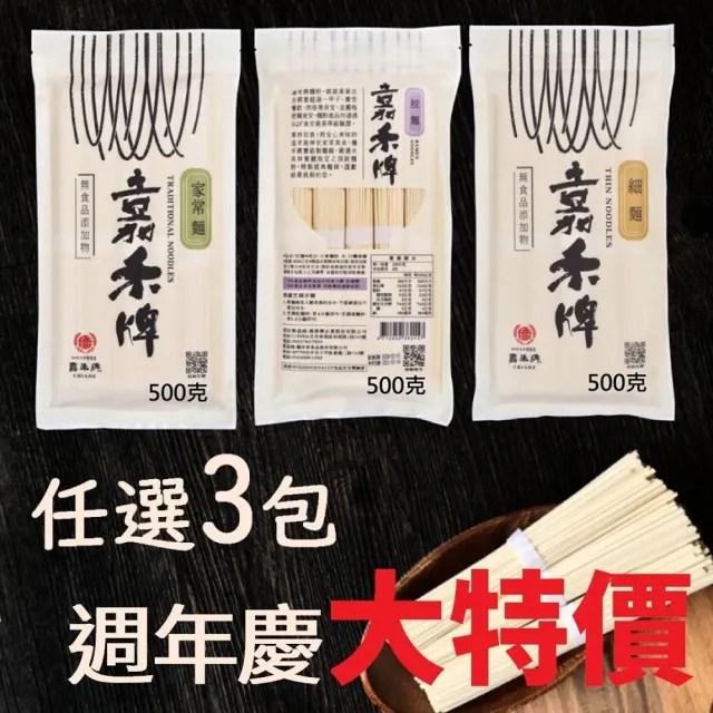 【嘉禾牌】最頂級無添加麵條500g 任選3入