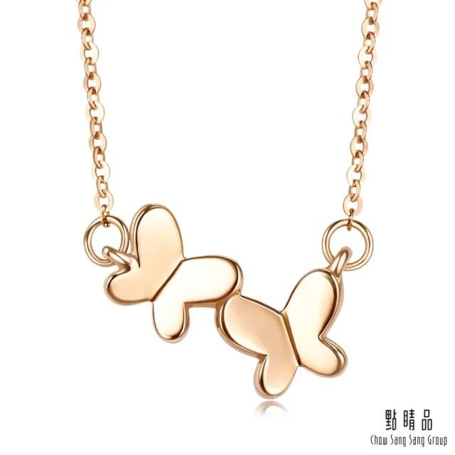 【點睛品】18K玫瑰金 立體蝴蝶項鍊