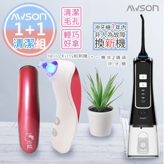 【日本AWSON歐森】USB充電式健康沖牙機/洗牙機AW-2100+KITTY粉刺機1+1清潔組(AR-783)