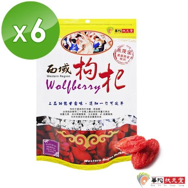 【華陀扶元堂】西域枸杞6包(200g/包)