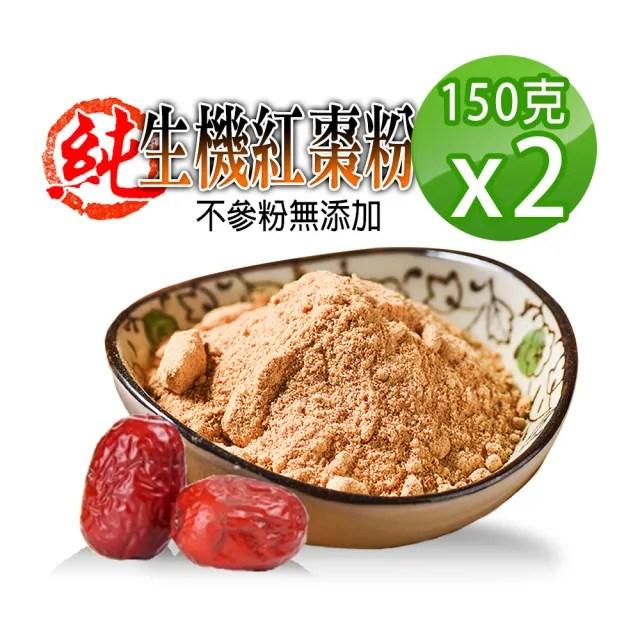 【蔘大王】生機台灣紅棗粉(150g*2組)(檢驗合格/生機營養食品/天然果粉)