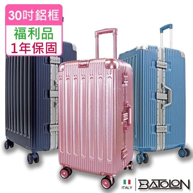 【Batolon 寶龍】福利品 30吋  窈窕魅力TSA鎖PC鋁框箱/行李箱(4色任選)