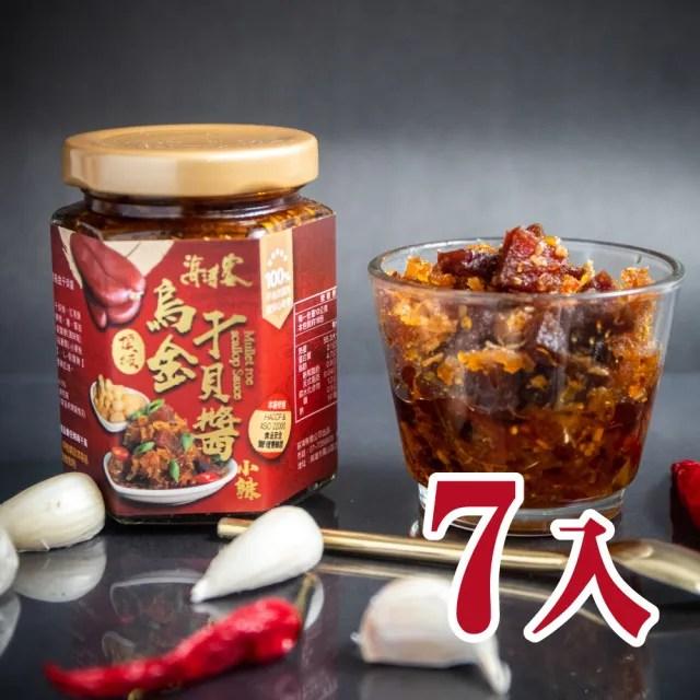 【海濤客】小琉球必買伴手禮 頂級烏金干貝醬x7瓶(烏魚子醬/干貝醬/XO醬/海鮮醬)