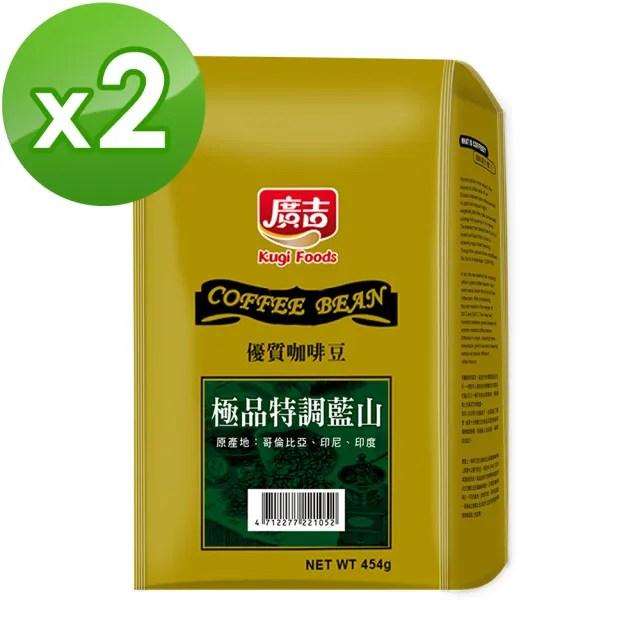 【廣吉】極品特調藍山咖啡豆x2磅組(1磅/袋)