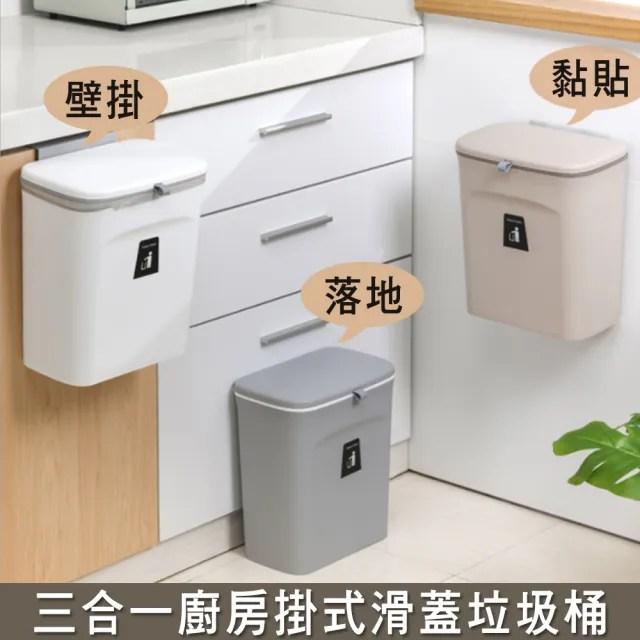 三合一廚房滑蓋掛式垃圾桶(帶蓋 防臭防蟲 廚餘)