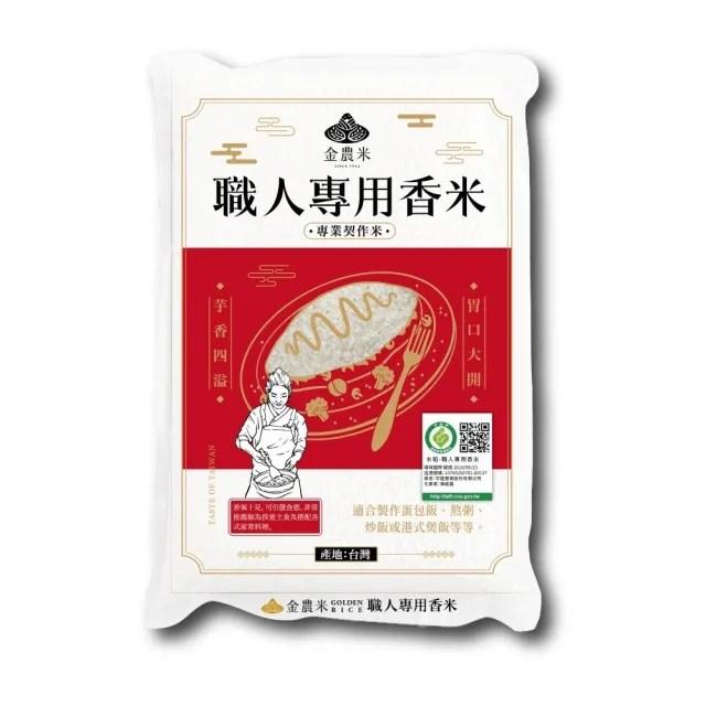 【金農米】職人專用香米1.8KG(產銷履歷 香米)