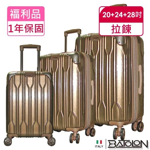 【Batolon 寶龍】福利品 20+24+28吋  璀璨之星TSA鎖加大PC硬殼箱/行李箱(5色任選)