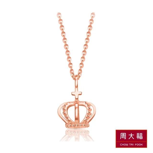 【周大福】皇冠造型18K玫瑰金項鍊