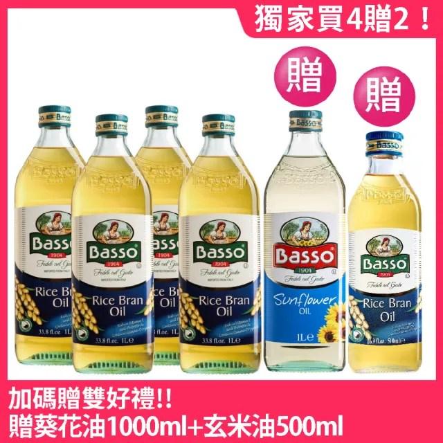 【BASSO巴碩】玄米油1Lx4瓶+葵花油1Lx1瓶+玄米油500mlx1瓶