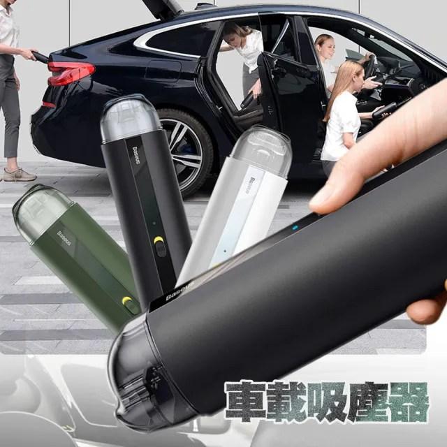 【BASEUS 倍思】強勁吸力輕巧方便攜帶車用吸塵器 車內部清潔器 家車兩用(A2 公司貨保固)