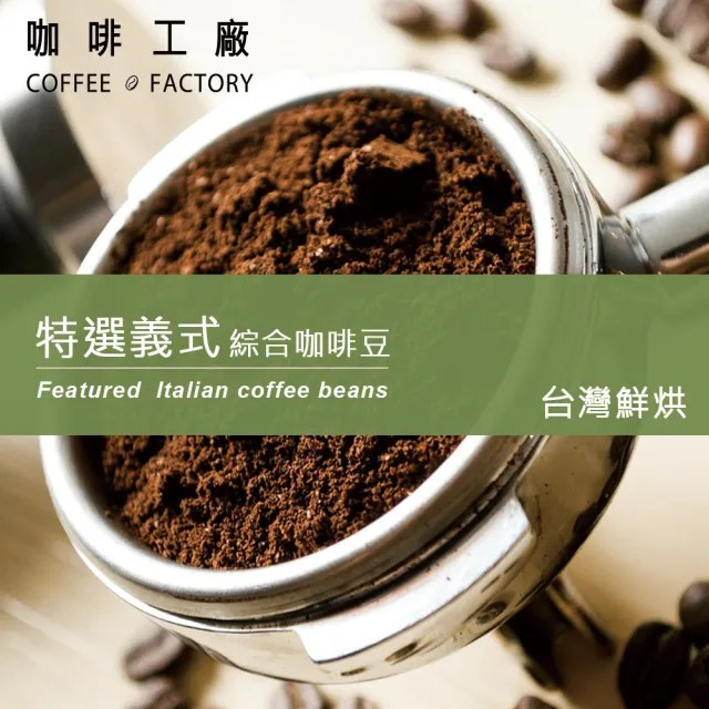 【咖啡工廠】特選義式風味綜合咖啡豆(450g/包)