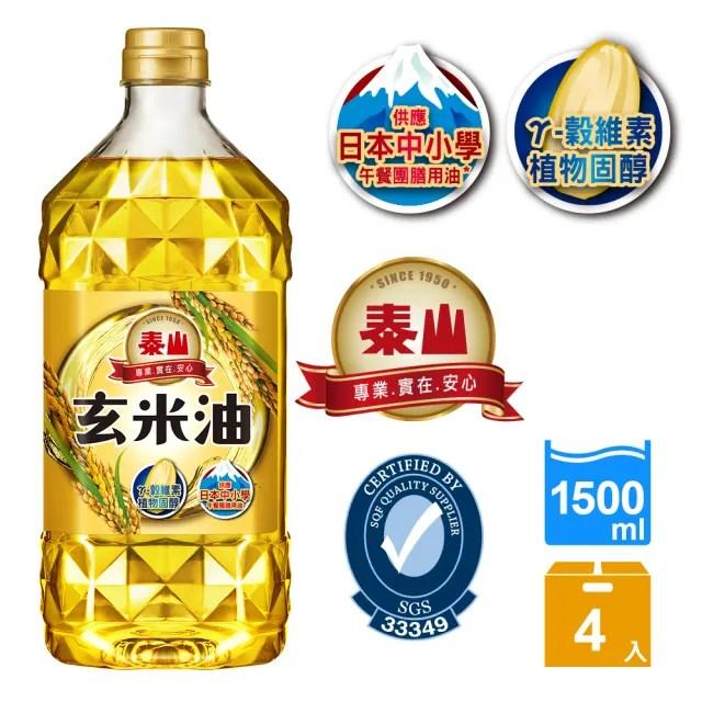 【泰山】玄米油1500ml 4入組
