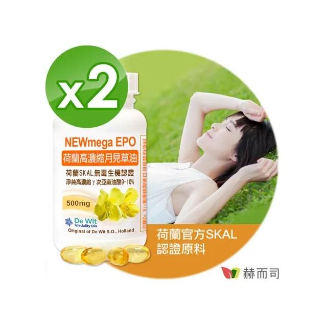 【赫而司】月見草油EPO-500mg軟膠囊90顆*2罐(荷蘭SKAL認證 冷壓濃縮萃取γ-次亞麻油酸GLA)