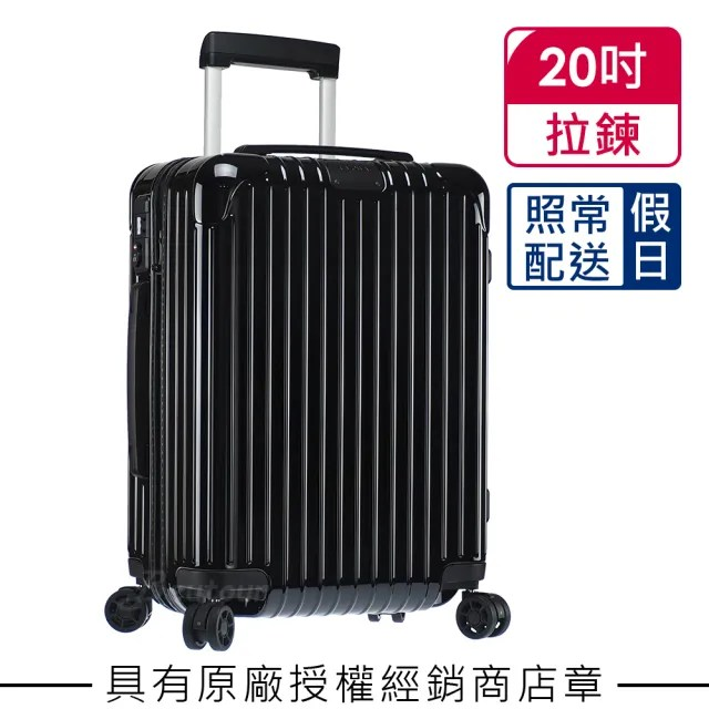 【Rimowa】Essential Cabin S 20吋登機箱 亮黑色(832.52.62.4)