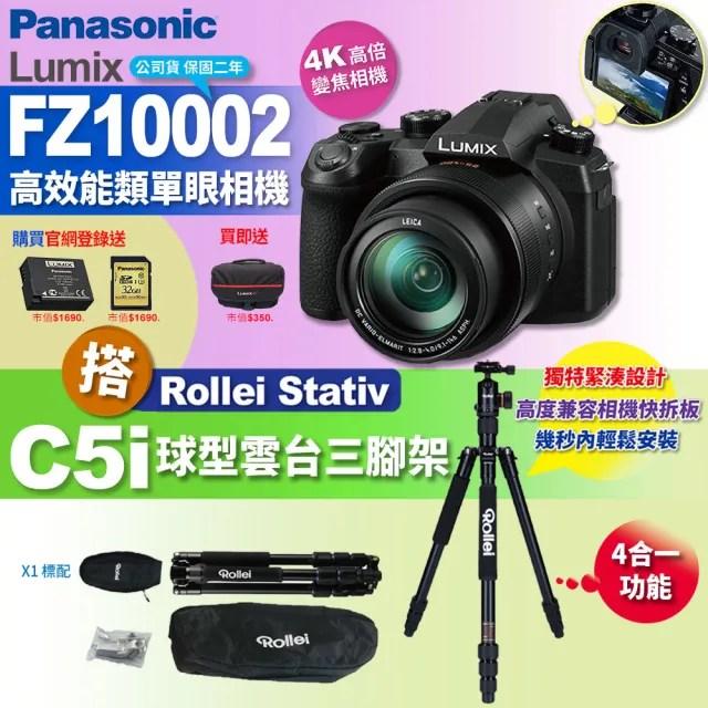【Panasonic 國際牌】FZ10002高效能類單眼相機 搭 Rollei Stativ C5i 4in1功能球型雲台三腳架(拍攝錄 直播)