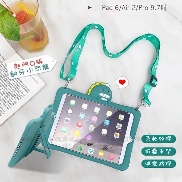 【侏儸紀Q版恐龍】iPad 6/Air2/Pro 9.7吋 共用 全包覆矽膠防摔支架保護軟套+掛繩