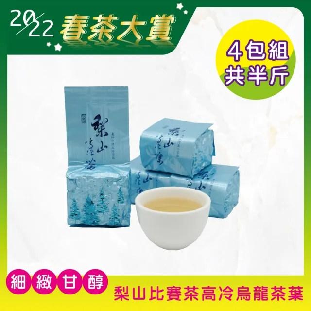 【茶曉得】梨山比賽級高冷烏龍茶葉75gx4包(0.5斤)