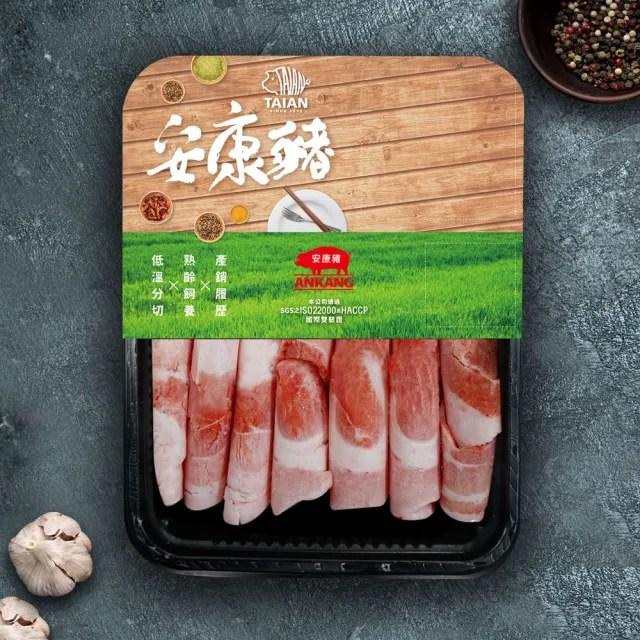【泰安食品】安康豬豬五花火鍋片(產銷履歷國產豬肉)