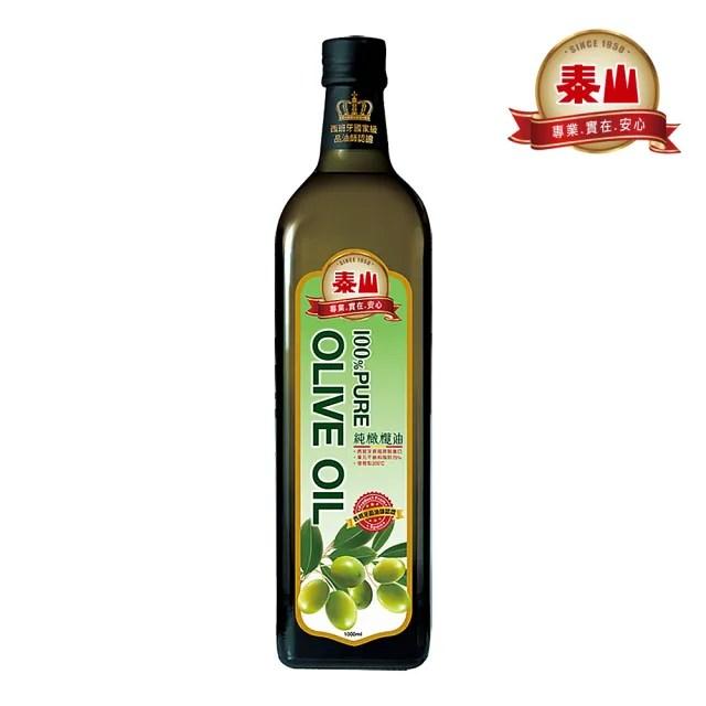 【泰山】100%純橄欖油(1L)
