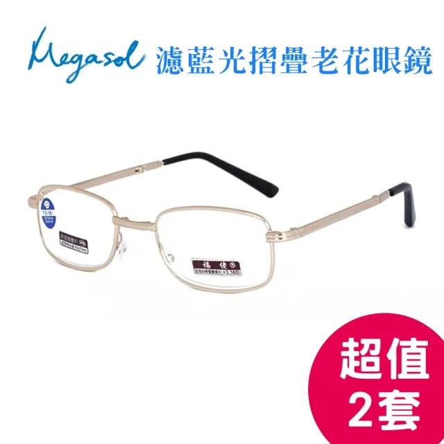 【MEGASOL】抗UV400便攜濾藍光摺疊老花眼鏡2件組(經典中性金屬橢方框-銀色-KQ-2020)