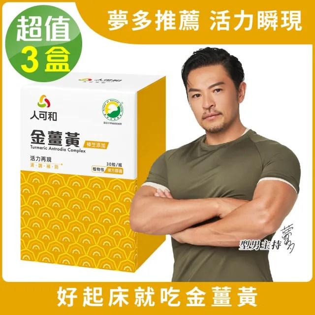 【人可和】好起床金薑黃30粒x3瓶(穀胱甘肽+樟芝+B群+朝鮮薊無咖啡因)