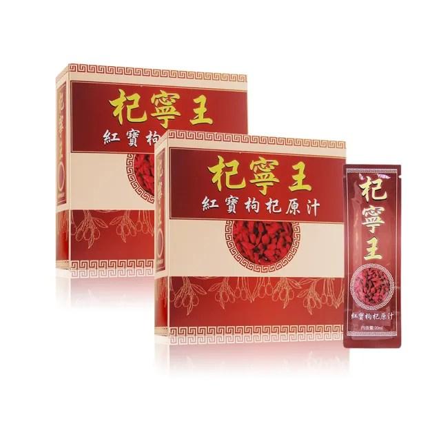 【杞寧王】紅寶枸杞原汁(20ml/包x20包)