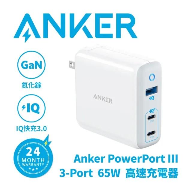 【ANKER】65W GaN氮化鎵 USB-C/USB-A 三孔PowerIQ充電器(A2034)