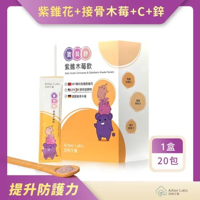 【亞柏生醫Arber Labs】寶貝舒紫錐木莓飲(孩童、兒童、防護、體質、紫錐花、接骨木莓)