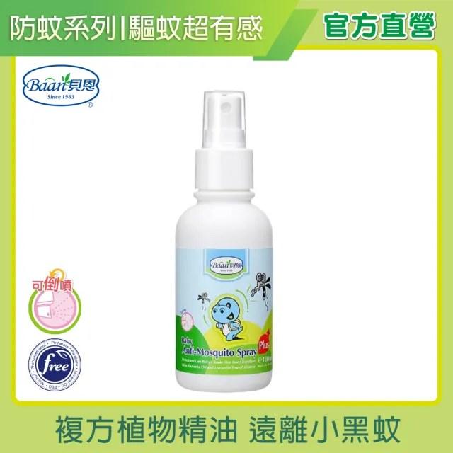 【Baan 貝恩】嬰兒小黑蚊防蚊噴液Plus 100ml