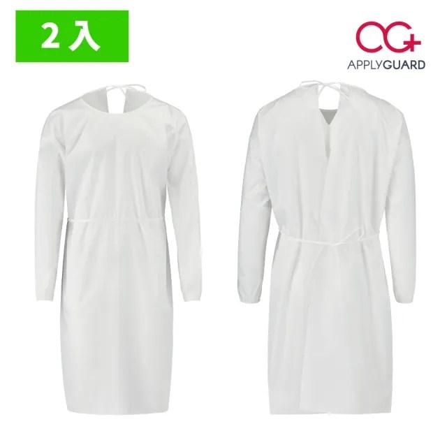 【Apply Guard】應用佳 防疫必備•拋棄式防護衣-2件入(一次性/未滅菌/非醫療 台灣製造)