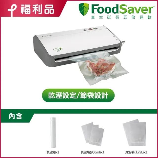 【福利品】美國FoodSaver-家用真空包裝機FM2110