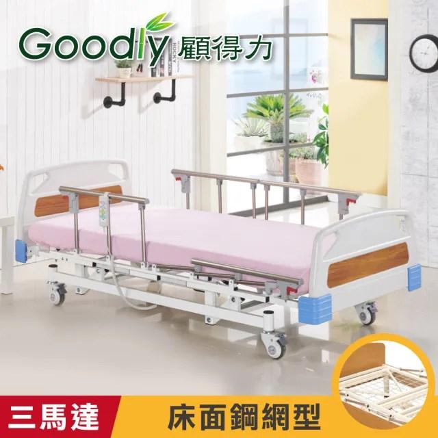 【Goodly 顧得力】簡約居家三馬達電動床 電動病床 LM-WJ66 床面鋼網型(贈品:餐桌板+床包x2)