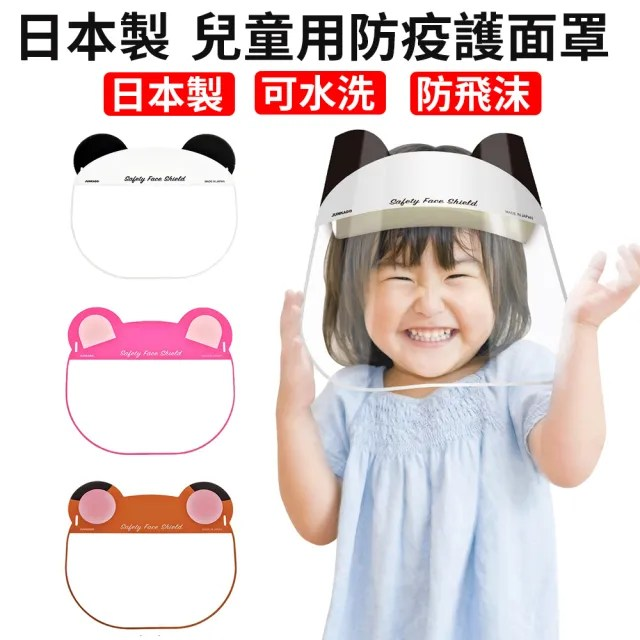 日本製 兒童用防疫護面罩