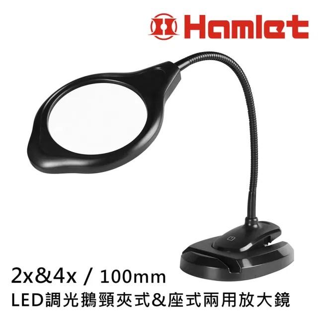 【Hamlet】2x&4x/3.5D/100mm LED調光鵝頸夾式座式兩用放大鏡(N274)