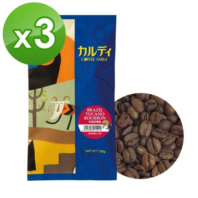 【咖樂迪咖啡農場】巴西巨嘴鳥咖啡豆 3入組(200g/1包)