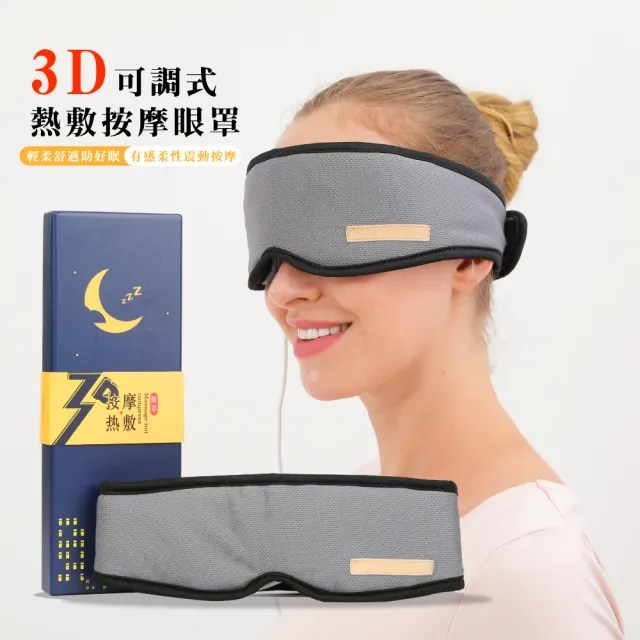 3D可調式熱敷按摩護眼罩(眼部按摩器 USB熱敷眼罩 溫控蒸氣眼罩 舒壓助眠按摩眼罩)