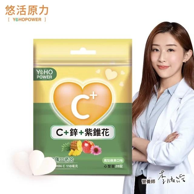 【悠活原力】悠活維生素C+鋅+紫錐花口含錠 鳳梨蘋果口味(28錠/包)