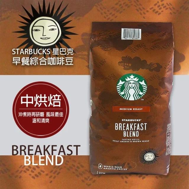 【STARBUCKS 星巴克】早餐綜合咖啡豆(1.13公斤)