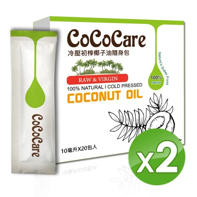 【CoCoCare】冷壓初榨椰子油隨身包10mlX20包入/盒(2盒)