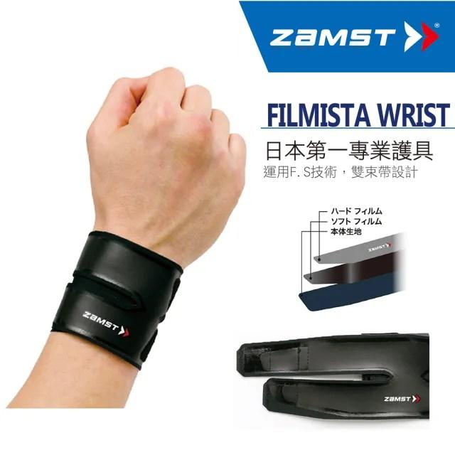【ZAMST】FILMISTA WRIST(護腕)